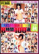 CRYSTAL THE BEST 8時間100選 2017 秋
