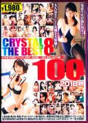 CRYSTAL THE BEST 8時間100選 2018 秋