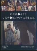 新宿高●屋9F 人気子●服ブランド試着室盗撮