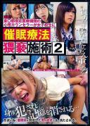 盗撮! 東○都指定医療機関の心理カウンセラーが女子校生に催眠療法を猥褻施術 2
