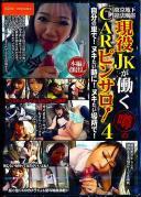 東京地下違法風俗 現役JKが働く噂のCARピンサロ! 4