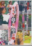 グラビアアイドル モデルを夢見た聖令嬢 令嬢キャピ肌覗き 01