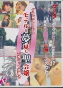 グラビアアイドル モデルを夢見た聖令嬢 令嬢キャピ肌覗き 02