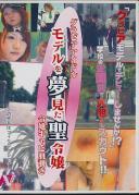 グラビアアイドル モデルを夢見た聖令嬢 令嬢キャピ肌覗き 03