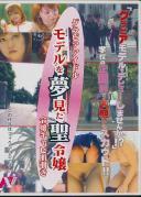 グラビアアイドル モデルを夢見た聖令嬢 令嬢キャピ肌覗き 04