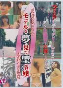 グラビアアイドル モデルを夢見た聖令嬢 令嬢キャピ肌覗き 05