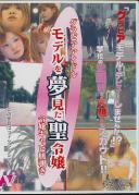 グラビアアイドル モデルを夢見た聖令嬢 令嬢キャピ肌覗き 06