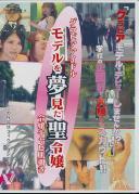 グラビアアイドル モデルを夢見た聖令嬢 令嬢キャピ肌覗き 07