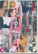 グラビアアイドル モデルを夢見た聖令嬢 令嬢キャピ肌覗き 09