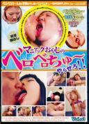 マニアックおやじのベロベロちゅ〜 Vol.01
