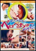 マニアックおやじのベロベロちゅ〜 Vol.03
