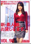 新・素人娘、お貸しします。 90 仮名)一之瀬ひかり(大学生)21歳。