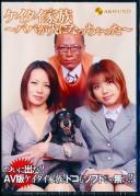 ケイタイ家族 〜パパが犬になっちゃった〜
