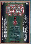 4時間ドラマで見る 昭和人妻を襲った黒の【凌辱】報告記 2