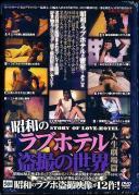 昭和のラブホテル盗撮の世界 人生劇場篇