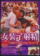 女装子射精 ニューハーフと肉食女子に玩具にされたワタシのチ○ポ