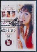 BEST 4時間 遠野小春 2
