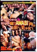 SJAベイビー!スペシャルベスト 昇天蹂躙!!AWABIの肉汁 狼狽する美少女たち