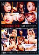 TOHJIRO全集 Vol.7 TJお気に入り女優ベスト