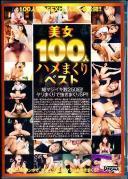 美女100人ハメまくりベスト Vol.1