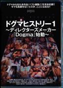 ドグマヒストリー1〜ディレクターズメーカー「Dogma」始動〜