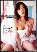 million body 宮崎ミリ
