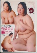 巨乳×巨尻 豊満美人02