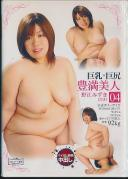 巨乳×巨尻 豊満美人04