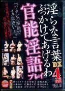 淫らな言葉ぶっかけてあげるわ 官能淫語プレイ DX Vol.5 4時間