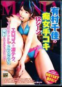 有村千佳の痴女手コキ12シーン エロコスと凄テク、寸止めでしごかれてドピュドピュ発射させられちゃいました!