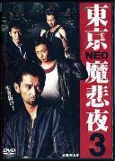 東京NEO魔悲夜 3
