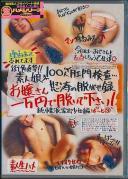 お嬢さん一万円で脱いで下さい! ぱ〜と8 純情派家出少女編