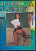 非日常的悶絶遊戯 定時制女教師、るかの場合