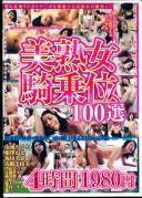 美熟女騎乗位100選4時間1980円