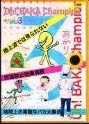Oh!バカちゃんぴおん Vol.3