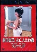 新田恵美 未亡人は19歳