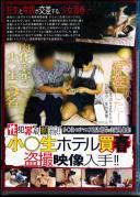 性犯罪最前線! 小●生ホテル買春盗撮映像入手!!