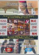 GAL接写トイレ 大阪ゲームセンター和式便所 1