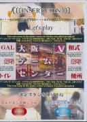GAL接写トイレ 大阪ゲームセンター和式便所 2