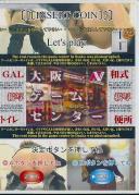 GAL接写トイレ 大阪ゲームセンター和式便所 4