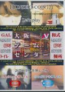 GAL接写トイレ 大阪ゲームセンター和式便所 5