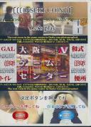 GAL接写トイレ 大阪ゲームセンター和式便所 8