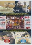 GAL接写トイレ 大阪ゲームセンター和式便所 10