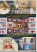 GAL接写トイレ 大阪ゲームセンター和式便所 11