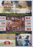 GAL接写トイレ 大阪ゲームセンター和式便所 13