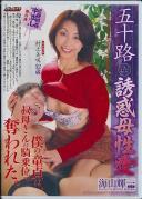 五十路誘惑母性愛