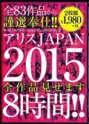 アリスJAPAN2015 全作品見せます8時間!!