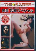 美雪沙織スペシャル HISTORY