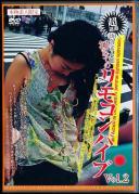 街角素人娘初めてのリモコンバイブ Vol.2