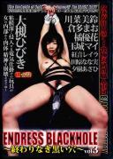 ENDRESS BLACKHOLE vol3 〜終わりなき黒い穴〜